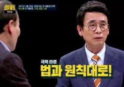 '썰전' 유시민, 검찰 조사 앞둔 박근혜에 던진 돌직구