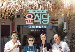 '신혼일기' 이어 '윤식당'까지…나PD 불패신화 이어질까