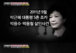 정유라 변호사 돌연사로 짚어본 '최순실-박근혜 둘러싼 의문사'…최소 7명 '경악'