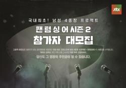 '팬텀싱어2' 참가자 모집…크로스오버 열풍 잇는다