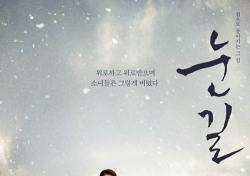 눈길, 전국 7개 극장에서 배리어프리 버전 상영