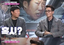 김주혁, '공조' 누구와 봤냐는 질문에 당황한 이유