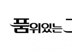김희선X김선아 '품위있는 그녀', '맨투맨' 후속으로 편성 확정