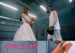 혜리-민아, 걸스데이 타이틀곡 MV티저 공개…'드레스에 글러브?'