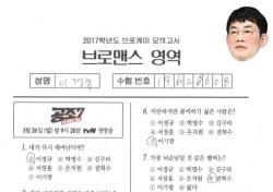 '공조7', 브로맨스 모의고사 결과 공개…첫방송 전부터 케미 폭발