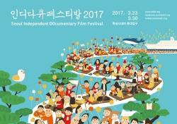 롯데시네마X한국독립영화협회, '인디다큐페스티발2017' 진행