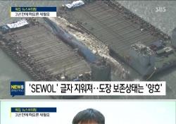"""SBS 세월호 인양 중계…""""왜 13m만 올리나"""" 분석해보니?"""