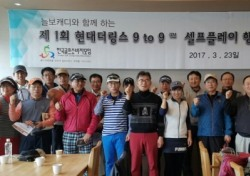 제1회 셀프플레이 골프대회 성공 개최