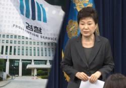강부영 판사는 왜 박근혜 구속영장 실질심사 3일 후로 잡았나?
