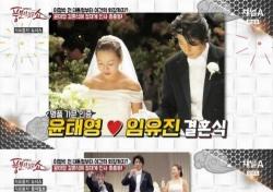 윤태영, 다이아몬드 수저의 정석..결혼식 당시 교통까지 마비