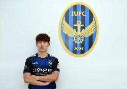 [K리그 클래식 개막] 주목할 신인: 이정빈, 나상호, 황기욱