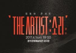 정동하, 광주 콘서트 앞둔 소감은?