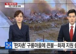 구룡마을 화재, 2009년부터 14차례 불…예견된 재난?