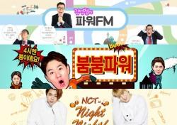 [현장;뷰] 'SBS 파워FM 봄 개편'…김영철 붐 NCT 존박까지 '팔색조 변신'(종합)