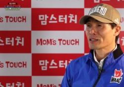 """[레전드빅매치 시즌2 ⑥] 최진철 """"골프는 섬세한 운동이다"""""""