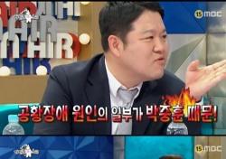 라디오스타 김구라, 공황장애의 원인은 박중훈?