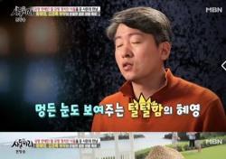 김경록 국민의당 대변인, 아내 황혜영 첫인상 별로였다?