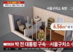 '박근혜 구속' 서울구치소, 독립투사 감금됐던 곳에 '국정농단 주역' 다 모였다