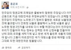 """홍준표, 자유한국당 대선 후보 확정…""""우파 신정부 만들어야"""""""
