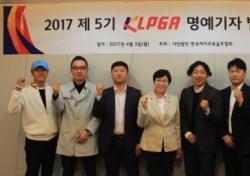 KLPGA, 제5기 명예기자 발대식 개최