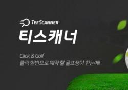 골프존카운티, 부킹 편의성 높인 티스캐너 앱 출시