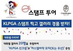 KLPGA 갤러리 참여 이벤트 '스탬프투어' 시행