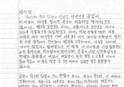 방용훈 장모 편지 진위여부 관건…'자녀와 용역직원에 의해 벗겨진 채 내동댕이' 경악