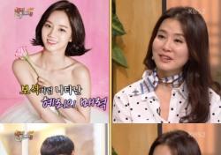 """'해피투게더3' 이일화 """"'응답' 시리즈 딸 중 혜리가 가장 예뻐"""""""
