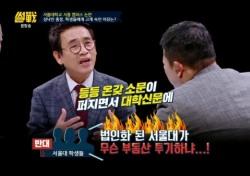 """'썰전' 유시민, 성낙인 총장 향한 서울대생 시선...""""박근혜 세력 아니냐?"""" 대변"""