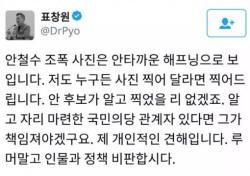 안철수 조폭 차떼기 의혹 두둔하던 표창원, 돌연 태세 바꾼 이유