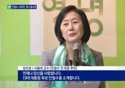 안철수 차떼기 이어 부인이 논란?...이대 학생 지적한 언행 '어땠기에?'