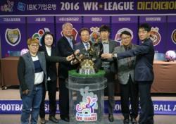 [WK리그] '경주 한수원 창단' 2017 WK리그, 8개 구단 체제로 간다