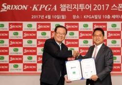 '총 상금 9억6천' 스릭슨 KPGA 챌린지투어 2017 조인식 개최