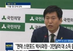 """안철수 후보 측 딸 안설희 씨 재산 """"1억1200만원, 2003년식 자동차 1대"""" 공개"""