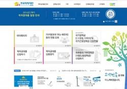 한국장학재단 국가장학금, 소득분위 통지 언제?