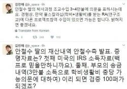 안철수 딸 재산 공개인가? 해명인가?…김진애 전 의원 입증 자료 요구