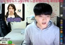 """아이유 성희롱 유튜버 해명 들어보니…""""비하 의도 NO, 조심히 살겠다"""""""