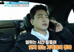 """박현빈 """"교통사고 후 스케줄 급하게 잡지 않아"""""""