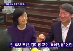 김미경 교수, 특혜 진실은? 과거 드러난 정황들 보니…