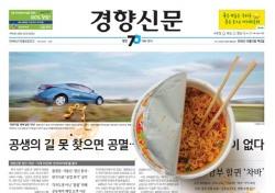 안철수 포스터 만든 이제석, 알고 보니 경향신문 '컵라면&삼각김밥' 주인공