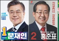 대선후보 공식 선거운동 시작, 선거벽보 훼손 시 처벌은?