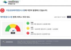 """국립공원 야영장 예약…""""로또 당첨보다 어려워"""" 하소연"""