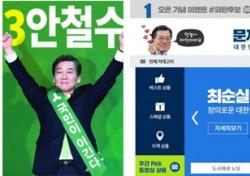 '문재인 1번가' '안철수 포스터'…19대 대선 '혁신만큼은 대통령급'