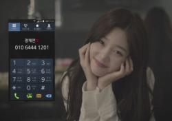 정채연 폰 번호 공개…전화보다 우려 폭주