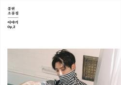 태연, 샤이니 종현 타이틀곡 '론리' 지원사격…역대급 듀엣곡