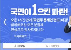 문재인 1번가, 문재인 펀드 '광속 완판' 인사…'미세먼지 없는 푸른 대한민국'도 인기