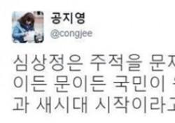 """공지영, '문재인 주적' 비유 일침 """"국민이 원하는 건 구시대 응징"""""""