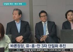 """바른정당 유승민 둘러싼 '단일화' 누굴 위한 제안? """"국민이 없다"""" 성토"""