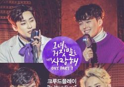 이현우 조이의 고백송?…'그거너사' 크루드플레이 두 번째 OST 발표