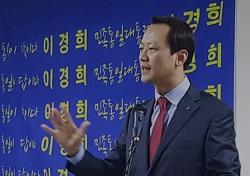 후보등록 1호 이경희 대선후보, 정식 후보자 중 최대 전과?